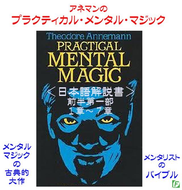 プラクティカル・メンタルマジック日本語解説書1(前半:1章~7章)