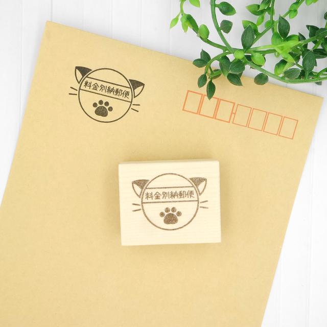 【カスタマイズ可】料金別納郵便スタンプ/はんこ(猫)