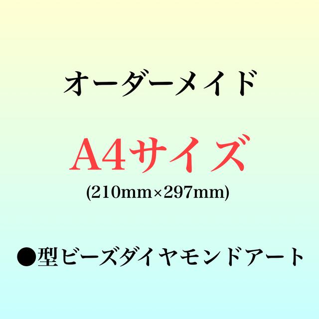 ⑱)⚫️型ビーズ【A4サイズ】オーダーメイド受付専用ページ