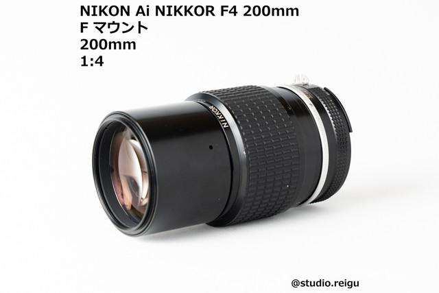 NIKON Ai NIKKOR F4 200mm【2006C9】
