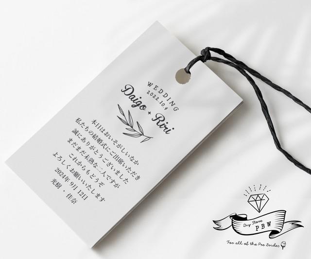 【ウェディングロゴ】288通りから選べるサンキューカード&サンキュータグ⑦【47円~/枚 】