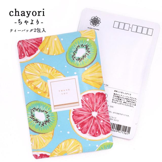 freshfruits|爽やかなフルーツ柄の絵ハガキに香り高いお茶を添えて|chayori(ちゃより)