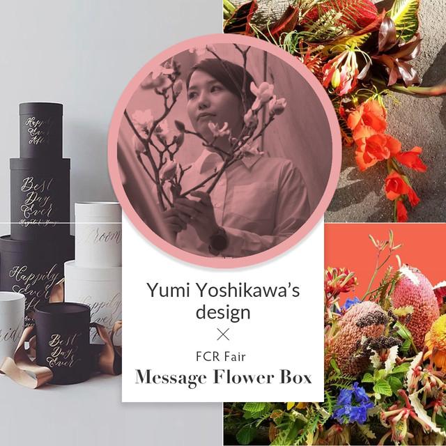 吉川 優美  Message Flower Box  (M)