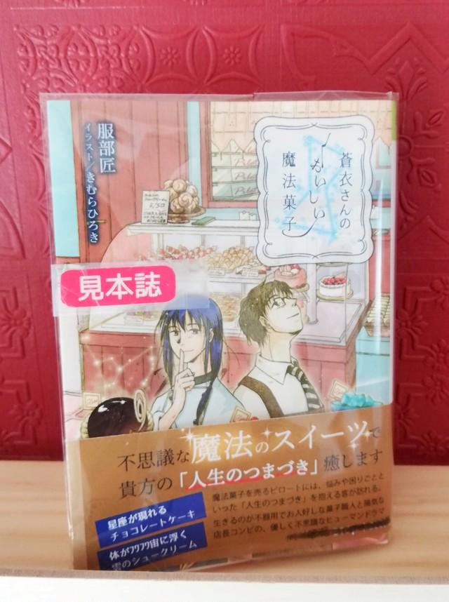 小説「蒼衣さんのおいしい魔法菓子」[B18-1]