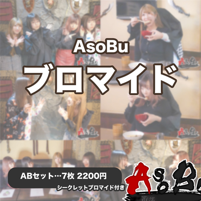 【ASO部(部費)】オリジナルブロマイド ABセット