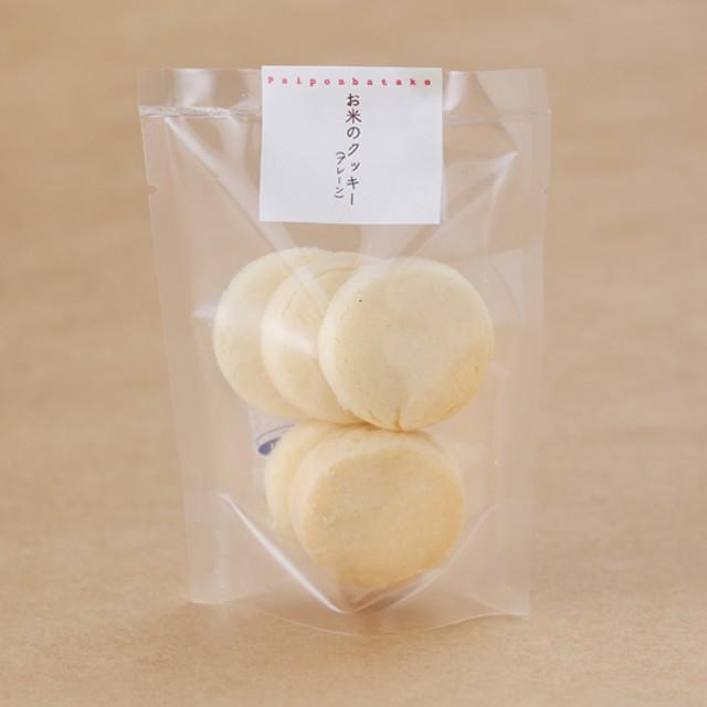 【パイポン畑】プレーン 米粉100%手焼きクッキー グルテンフリー 自家自然栽培
