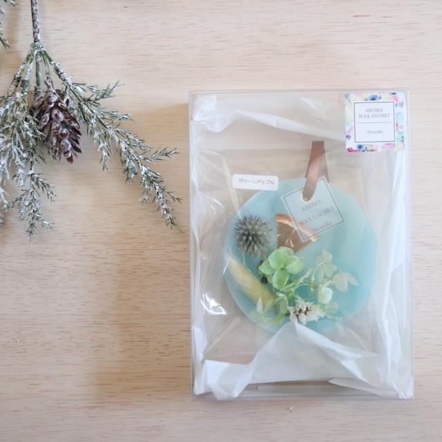 BOX付/グリーンアップルの香り/アロマワックスサシェ