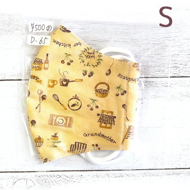 【おおやまとみこ】立体布マスク(キッチン)・キッズサイズ/マスク