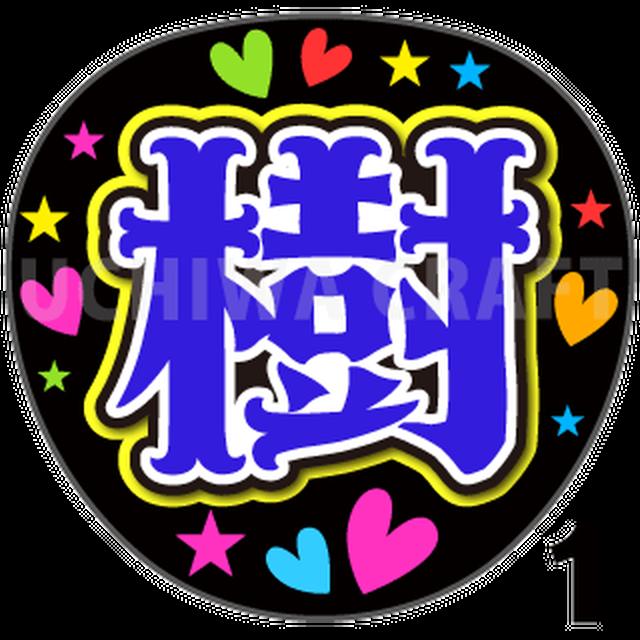 【プリントシール】【SixTONES/田中樹】『樹』コンサートやライブに!手作り応援うちわでファンサをもらおう!!!