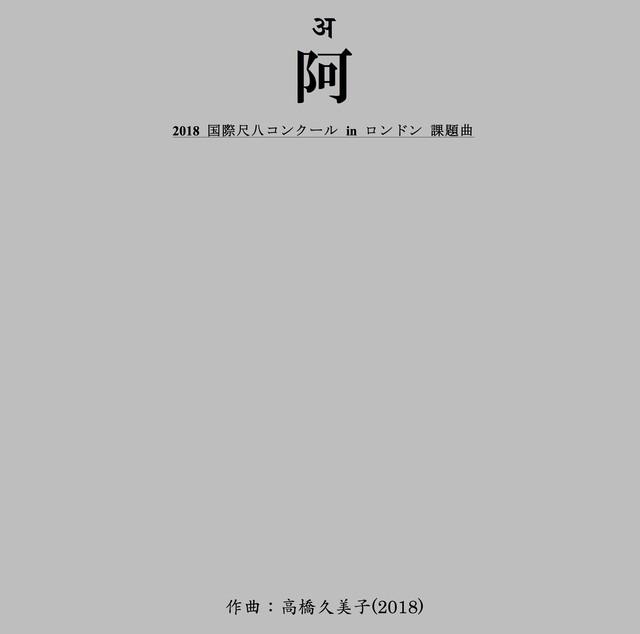 【楽譜】阿(五線譜+琴古系楽譜)A4判