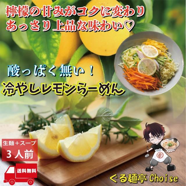 冷やしレモンラーメン お取り寄せ 通販 タレ つゆ 送料無料 お試し 3食 常温保存 生麺 110gx3 スープ付 ぐる麺亭 choice