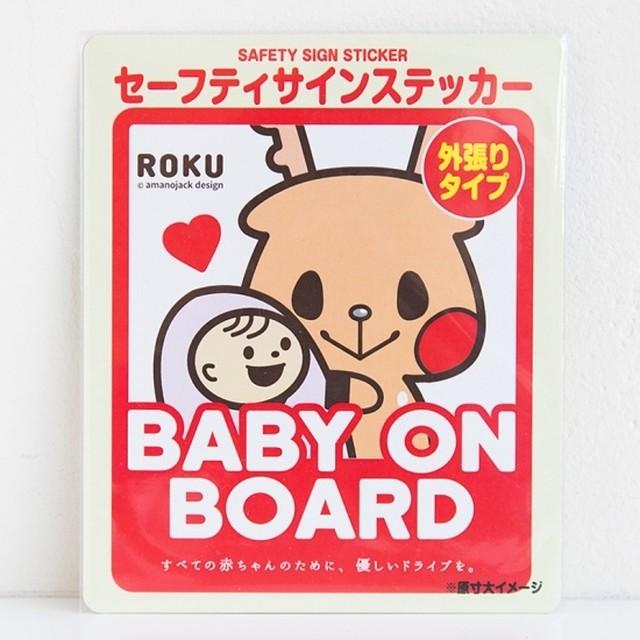 【ロク】セーフティーステッカー「BABY ON BOARD」