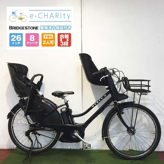 電動自転車 子供乗せ BRIDGESTONE ハイディツー ネイビー 26インチ【YQ024】【横浜】
