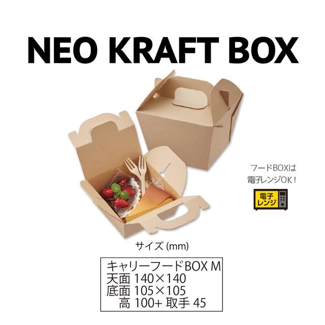 ネオクラフト|キャリーフードBOX S