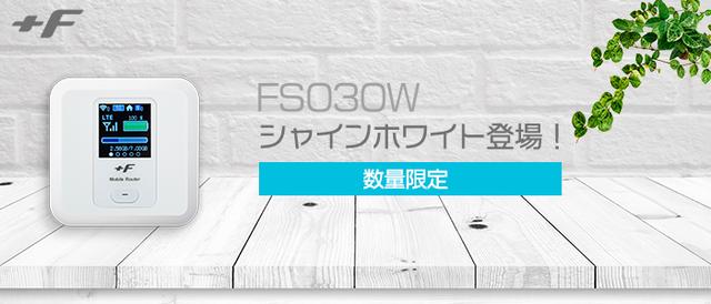 【本体のみ】富士ソフト +F FS040W