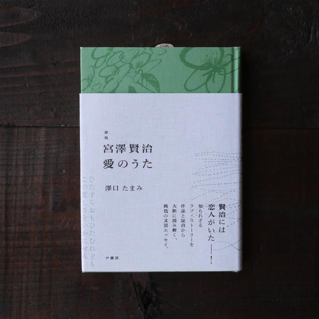【書籍】新版 宮澤賢治 愛のうた
