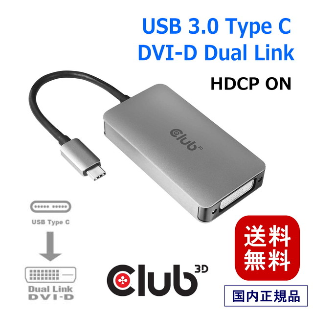 【CAC-1510】Club3D USB Type C to DVI-D DUAL LINK Active Adapter アクティブアダプタ [HDCP ON バージョン]