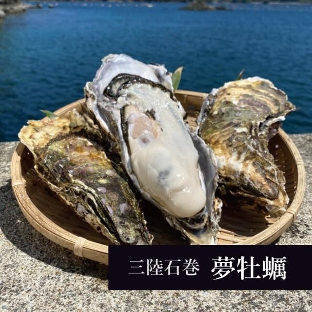 (0343)【超特大の生牡蠣】6月25日(金)現地より直送! ブランド牡蠣!~夢牡蠣~ 5個入