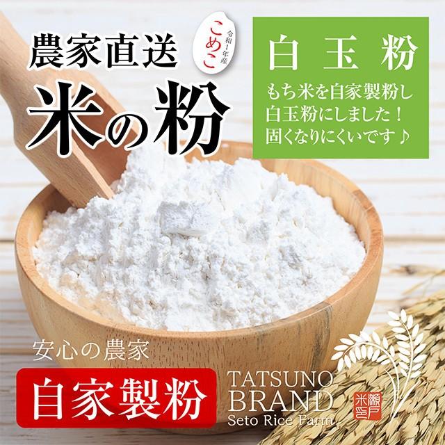 米の粉[白玉粉]1kg  白玉団子などに