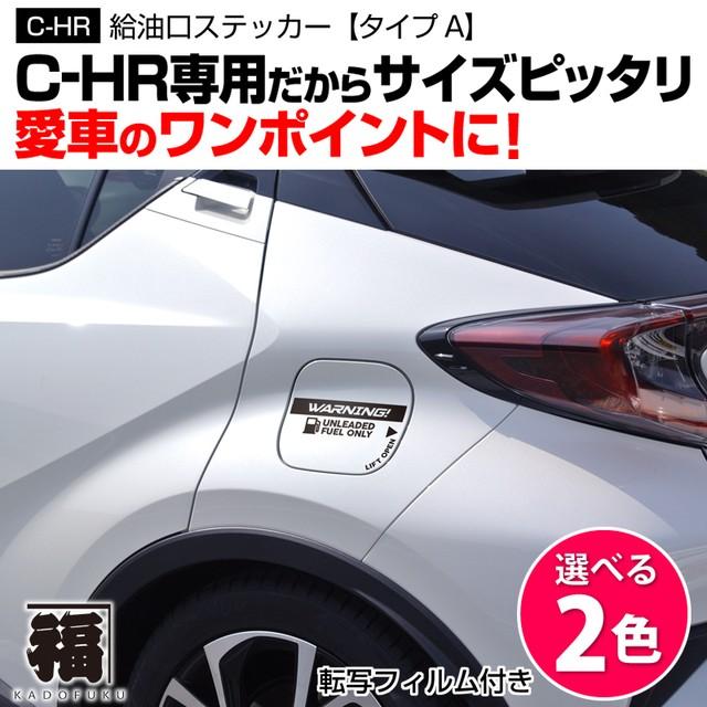 トヨタ C-HR用 給油口ステッカー【タイプA】