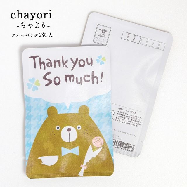 Thank you so much(くま)|ホワイトデー|chayori |和紅茶ティーバッグ2包入|お茶入りポストカード