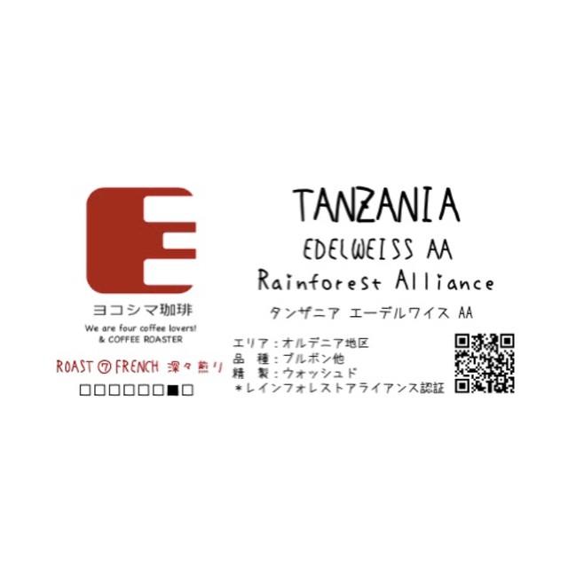 深々煎り 100g タンザニア エーデルワイス農園AA レインフォレストアライアンス認証