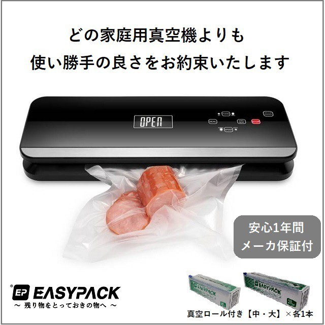 EASYPACK ®【基本セット】