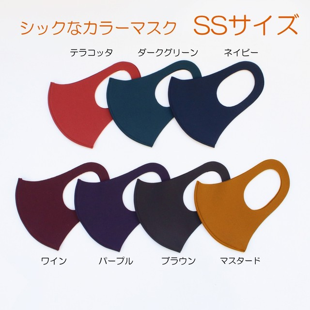「ぷる♥」シックなカラーマスク SSサイズ-同色2枚入り【日本製】#130 数量限定-予約販売