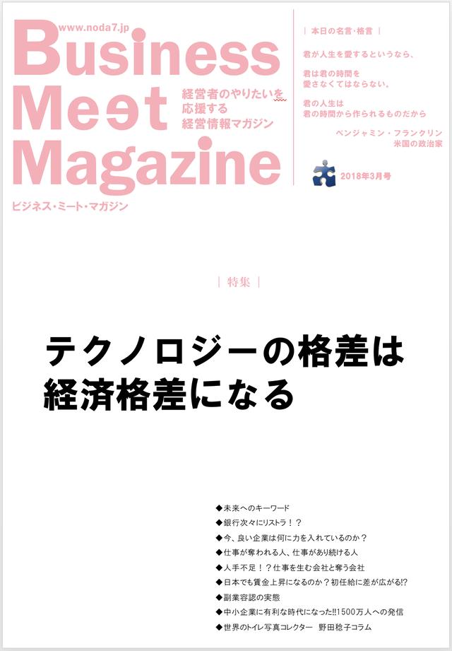 【雑誌】BMM2018年3月号「テクノロジーの格差は 経済格差になる」