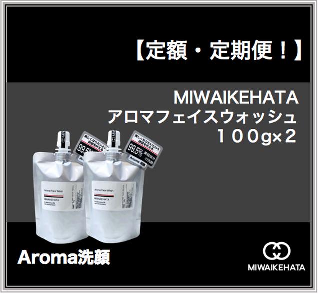 【お得な定期便スタート】アロマフェイスウォッシュ 100g2個(約1ヶ月〜分)