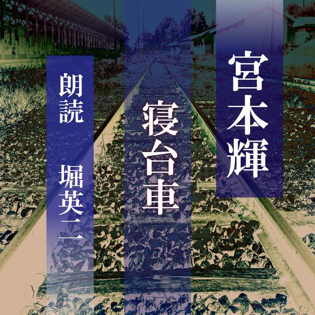 [ 朗読 CD ]寝台車  [著者:宮本輝]  [朗読:堀英二] 【CD1枚】 全文朗読 送料無料 オーディオブック AudioBook