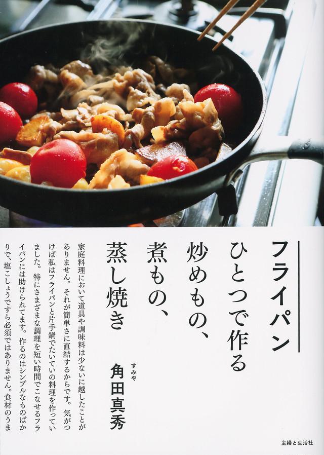 フライパンひとつで作る炒めもの、煮もの、蒸し焼き