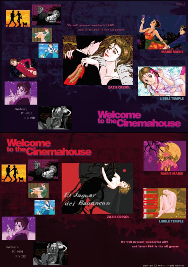 「シネマハウス」A4ポスター2種セット