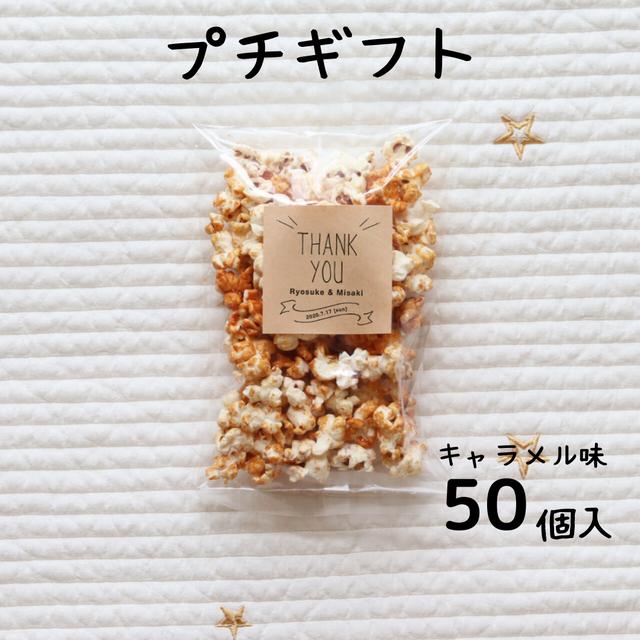 【キャラメル味】ポップコーン50個 Sサイズ[プチギフト、結婚式、二次会、パーティ、オープン記念など]