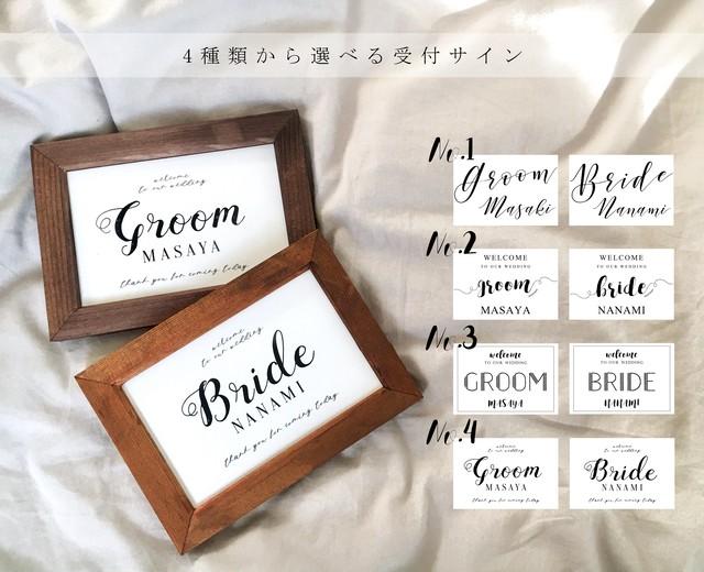 【2枚1セット】4種類から選べる受付サイン   結婚式 ブライダル ウェディング