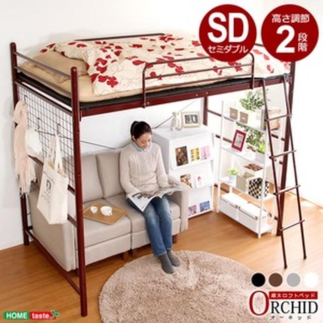 ロフトベッド/システムベッド 【セミダブル/ブラック】 高さ調整可 『ORCHID』 極太パイプ ハシゴ/ストッパー付き【代引不可】