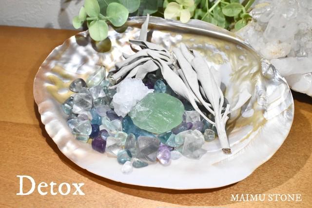 スペシャル浄化5点セット【Detox】パールシェル ミックスさざれ石 原石 セージ j-d1