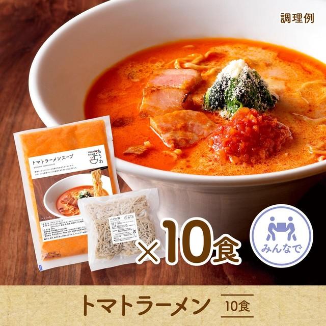 【多めに頼んでみんなでシェア】トマトラーメン 10食セット