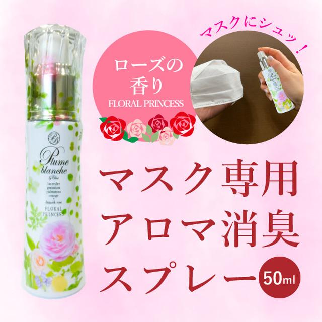 マスク専用 アロマ消臭スプレー ローズの香り フローラルプリンセス 50ml