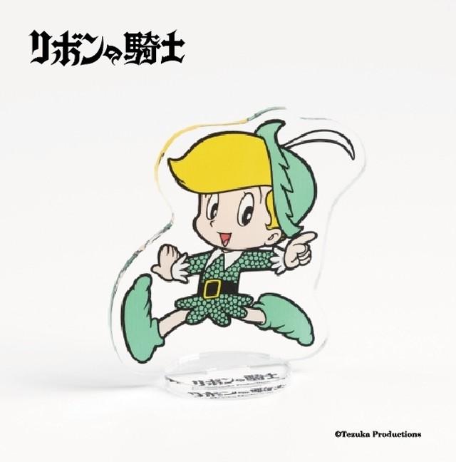 【リボンの騎士】アクリルスタンド(チンク:小)