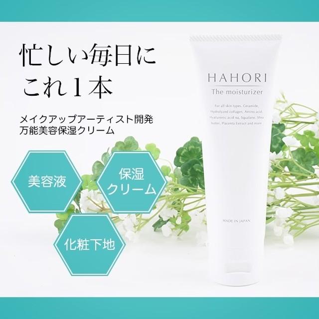 【ヒト型セラミド美容保湿クリーム】 HAHORI ザ・モイスチャライザー