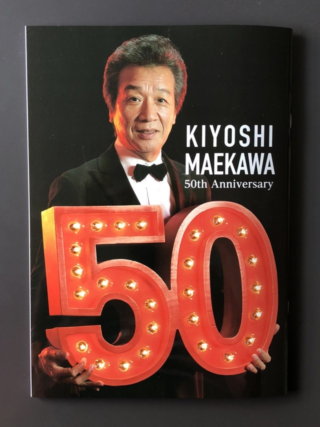 50周年記念パンフレット