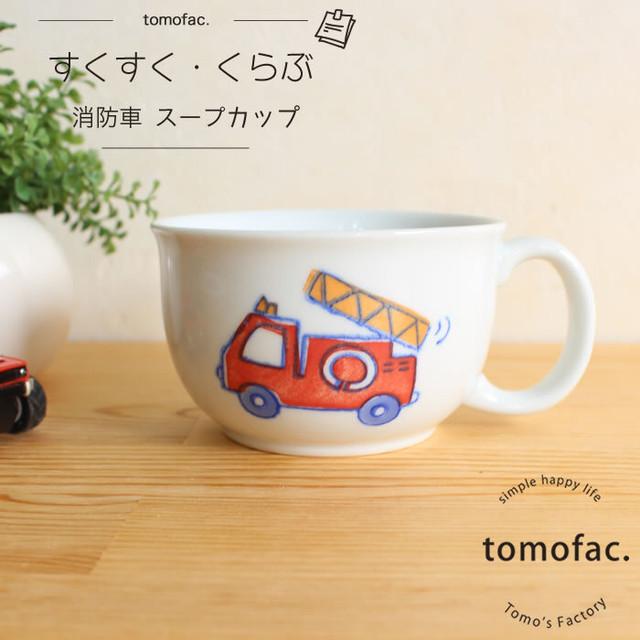 【波佐見焼】【消防車】【スープカップ】【すくすくクラブ】【tomofac】