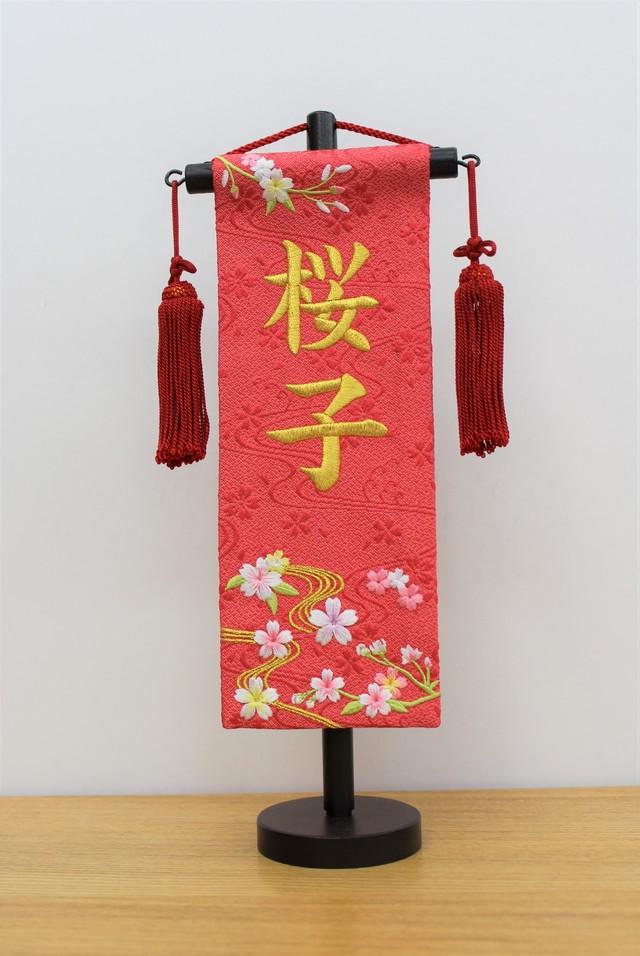 名前旗 29cm 桜流水