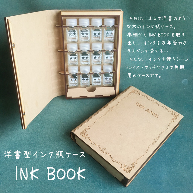 INK BOOK for  twelve TM(タミヤ瓶対応)