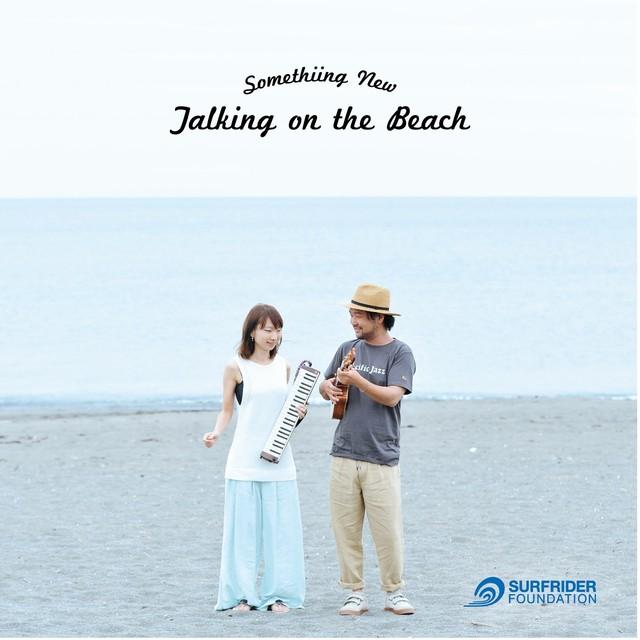 Somethiing New/Talking on the Beach (通常版)