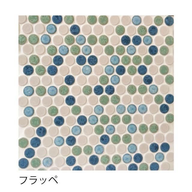 フラッペ オリジナルミックス 19丸/SWAN TILE スワンタイル 寒色 かわいい 涼しい