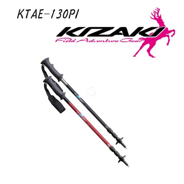 100~130cm KIZAKI キザキ トレッキングポール コマ式男性向け KTAE-130PI