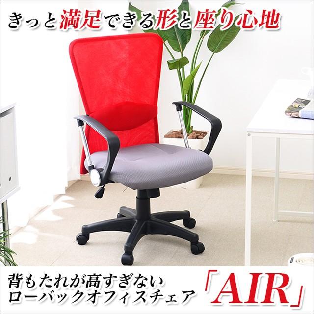 ローバックオフィスチェアー【-Air-エアー】(パソコンチェア・OAチェア)|一人暮らし用のソファやテーブルが見つかるインテリア専門店KOZ|《GR-4311》