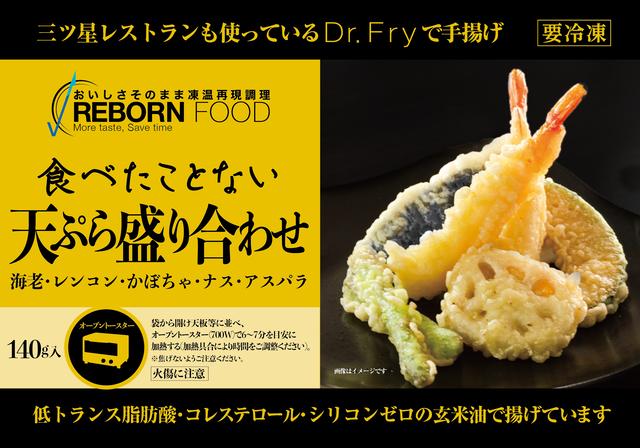 食べたことない 天ぷら盛り合わせ(海老・レンコン・かぼちゃ・ナス・アスパラ) (140g)
